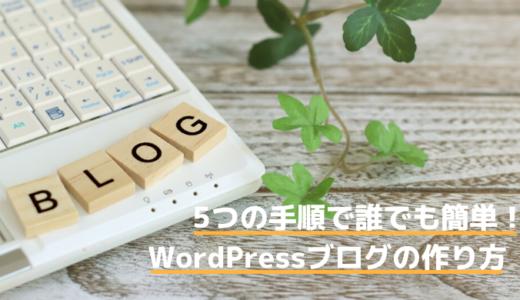 【5つの手順で誰でも簡単!】WordPress(ワードプレス)ブログの作り方