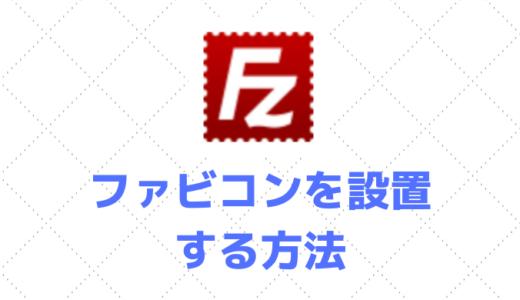 ファビコンをプラグインなしで設置する方法|FTPソフト(FileZilla)のルートディレクトリってどこ?