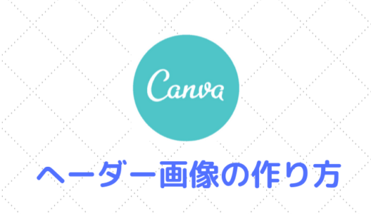 Twitterのヘッダー画像の作り方|Canvaで推奨サイズの調整が簡単にできます!
