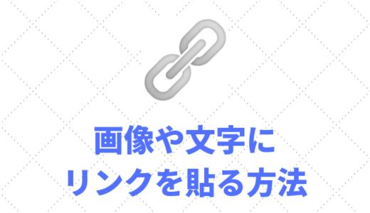 画像や文字にリンク(URL)を貼る方法|新しいタブで開くこともできます!