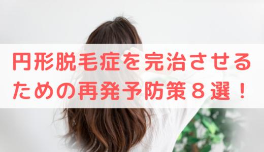 【まとめ】円形脱毛症を完治させるために本当に必要な再発予防策8選