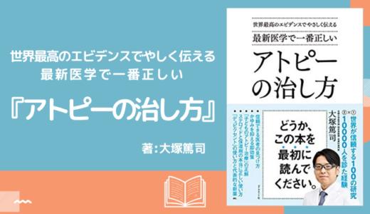 【書評/レビュー】円形脱毛症の方にも読んで欲しい!『最新医学一番正しい アトピーの治し方』- 大塚篤志