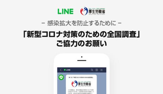 【LINE×厚生労働省】新型コロナのアンケートに協力しよう!|目的・対象者・質問内容について