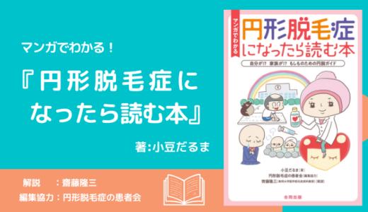 【書評/レビュー】子どもや親御さんにも読んで欲しい!『マンガでわかる - 円形脱毛症になったら読む本』- 小豆だるま