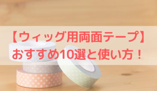 【まとめ】ウィッグ・かつら用両面テープおすすめ10選|使い方も解説