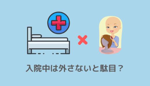 【素朴な疑問】脱毛症でウィッグ生活中に別の病気で入院したら外さないと駄目?