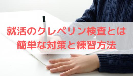 【就活生必見!】内田クレペリン検査とは|大手内定経験者が教える対策と練習方法
