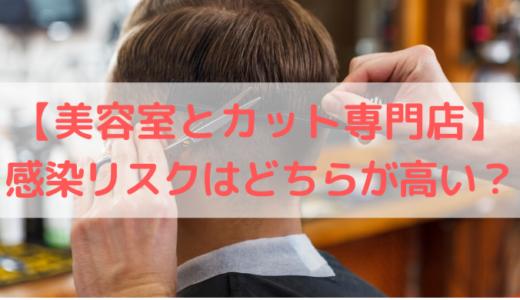 美容室と1000円カット専門店では新型コロナの感染リスクはどちらが高い?