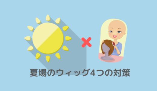 夏場のウィッグは暑いし蒸れる!頭皮の汗と痒みの4つの対策